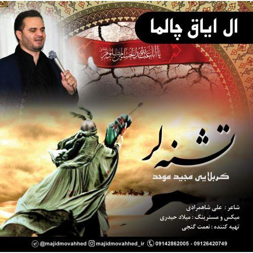 Majid Movahed&nbspAlayagh Chalma